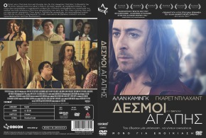 Greece - DVD